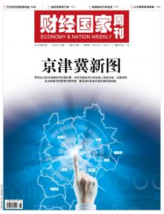 破解京津冀发展失衡
