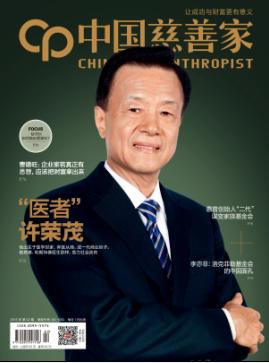 中国慈善家2015第2期