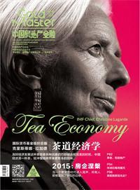 """茶道经济学""""!"""