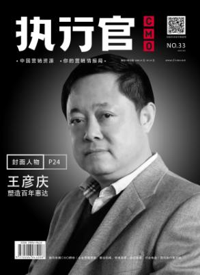 王彦庆:塑造百年惠达