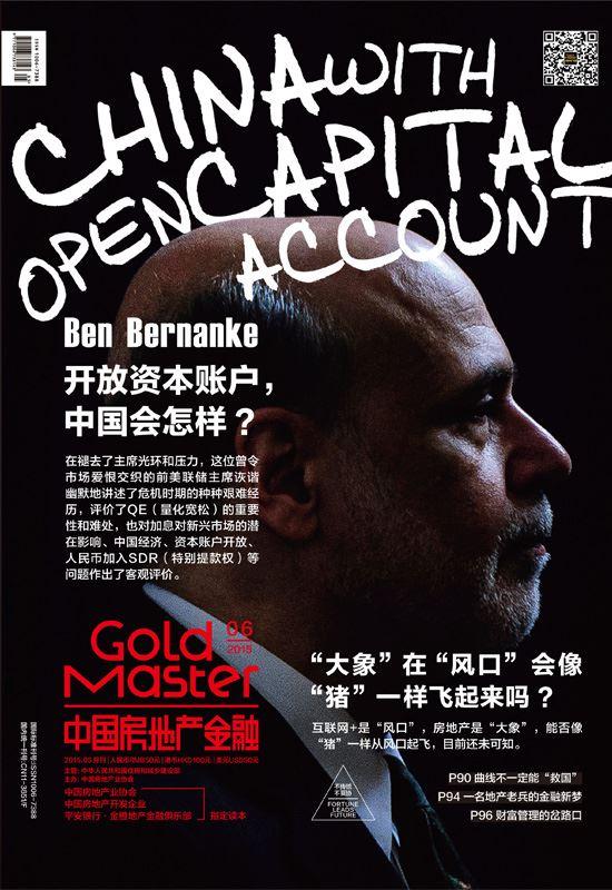 开放资本账户 中国会怎样?