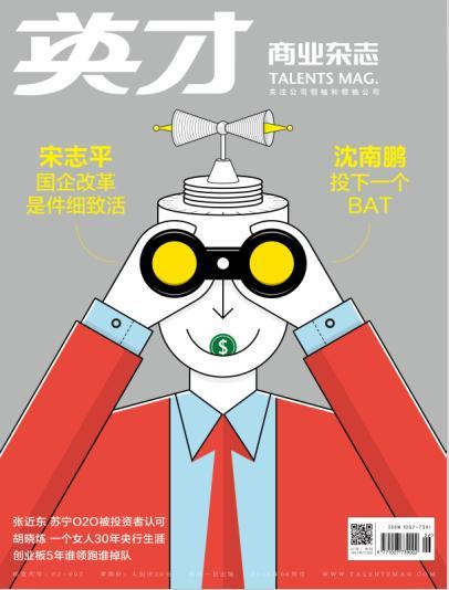 胡晓炼:一个女人的30年央行生涯