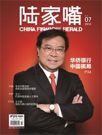 华侨银行中国新棋局