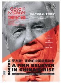 """罗杰斯:坚定的中国崛起论者""""!"""