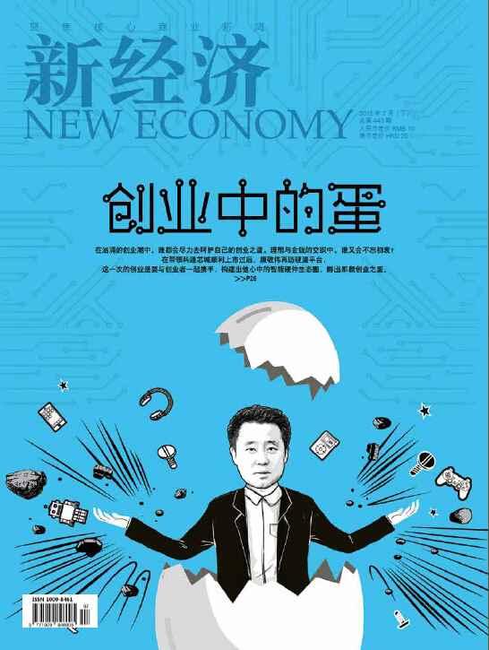 新经济2015.07期