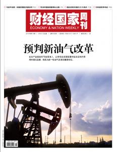 预判新油气改革