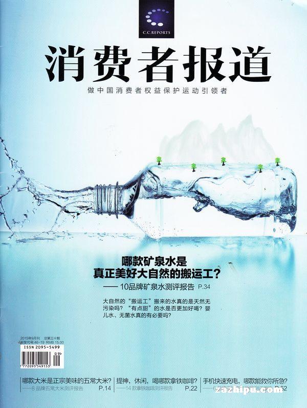 反渗透净水器测评报告
