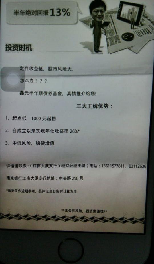 南京银行陷销售误导风波