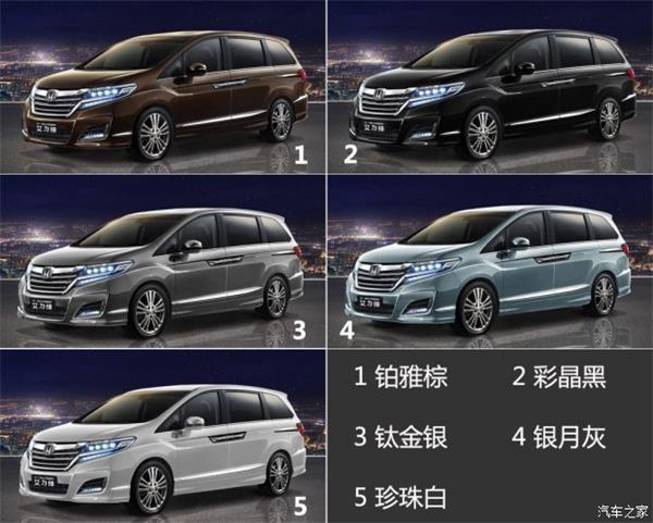 浏览原图   新艾力绅提供五种车身颜色:铂雅棕,彩晶黑,钛金银,银月灰