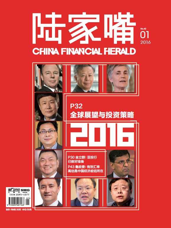"""2016年四大投资""""风口"""""""