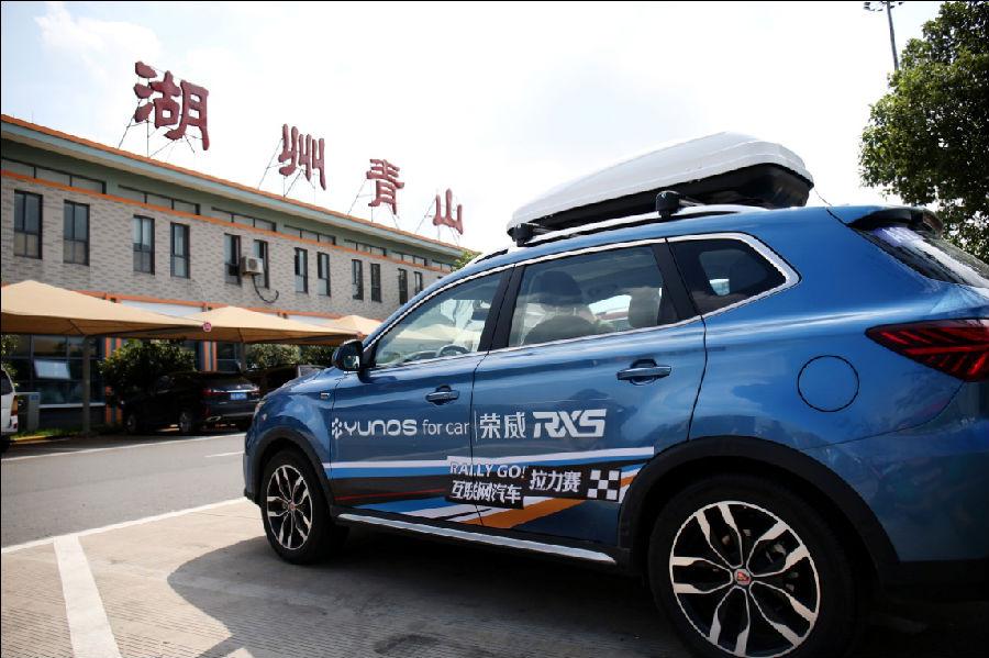 荣威rx5全球首次互联网汽车拉力赛
