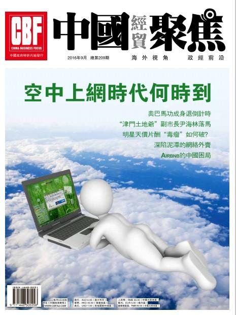 中国经贸聚焦201609期