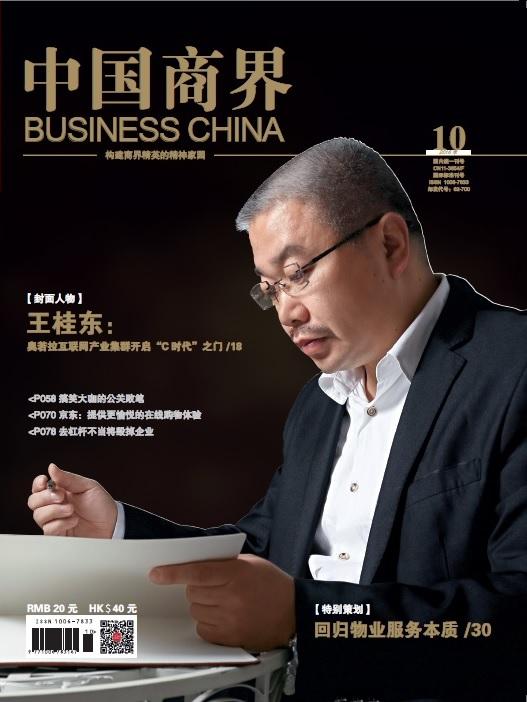 """王桂东:奥若拉互联网产业集群开启""""C时代""""之门"""