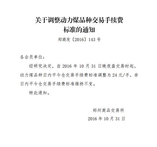 郑商所上调动力煤交易手续费 日内平今仓调整为24元/手
