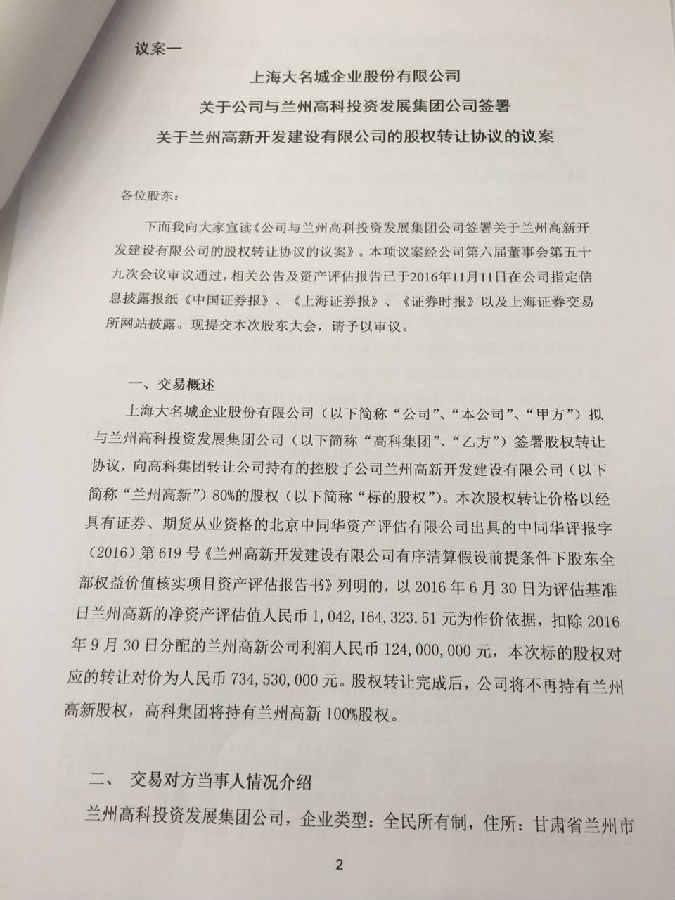 大名城召开2016年第三次临时股东大会