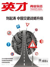 刘起涛:中国交建战略升级