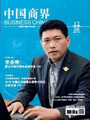 中国商界2016.12期