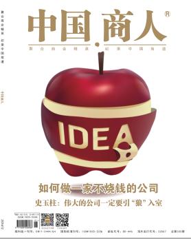 中国商人2016.12期