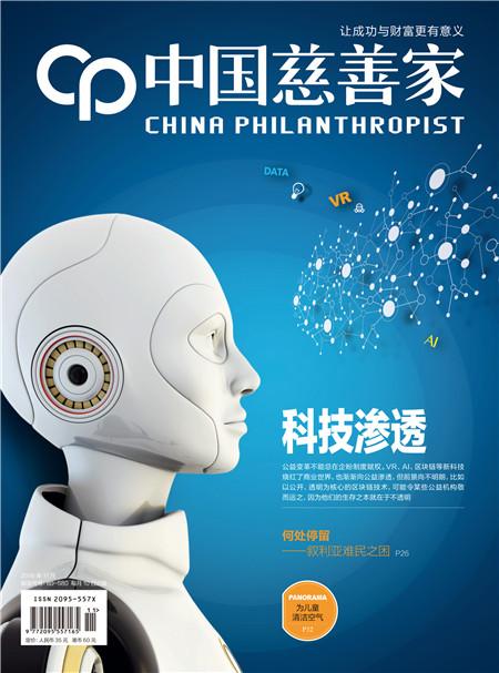 中国慈善家2016年11期