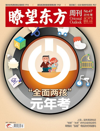 瞭望东方周刊2016.47期
