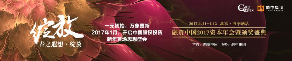 2016融资中国年会
