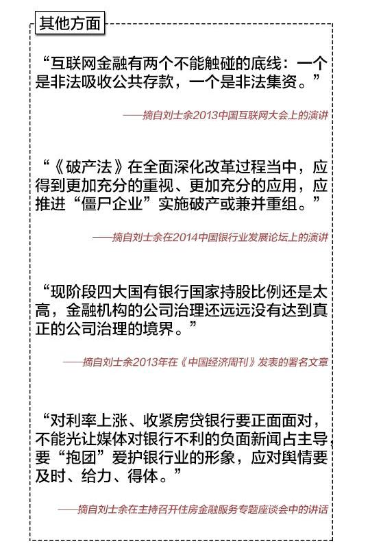 国务院任命刘士余为证监会主席 - 王朝雄 - 王朝雄