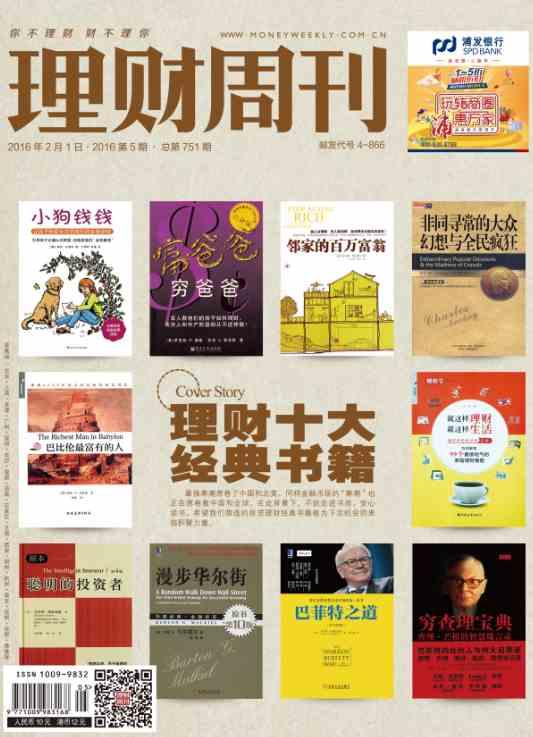 理财10大经典书籍