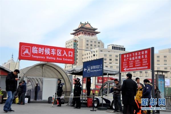 北京西站北广场临候区入口新华网记者李林摄-春运高峰期的北京西站