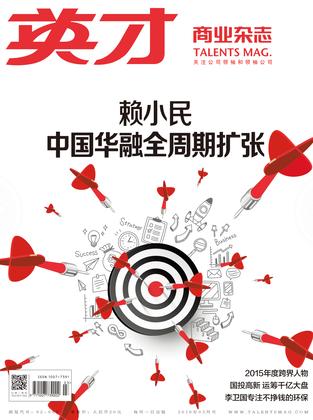 赖小民:中国华融全周期扩张