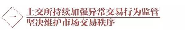 上海证券交易所对异常交易账户进行处罚,并继续加强对异常交易行为的监管