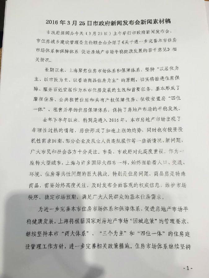 """上海楼市新政:非本市户籍限购""""2改5""""确定 二套房首付比例提高(2016.3.25) - zwzbq - zwzbq"""
