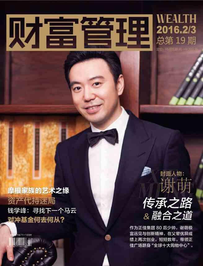 财富管理2016年2月刊