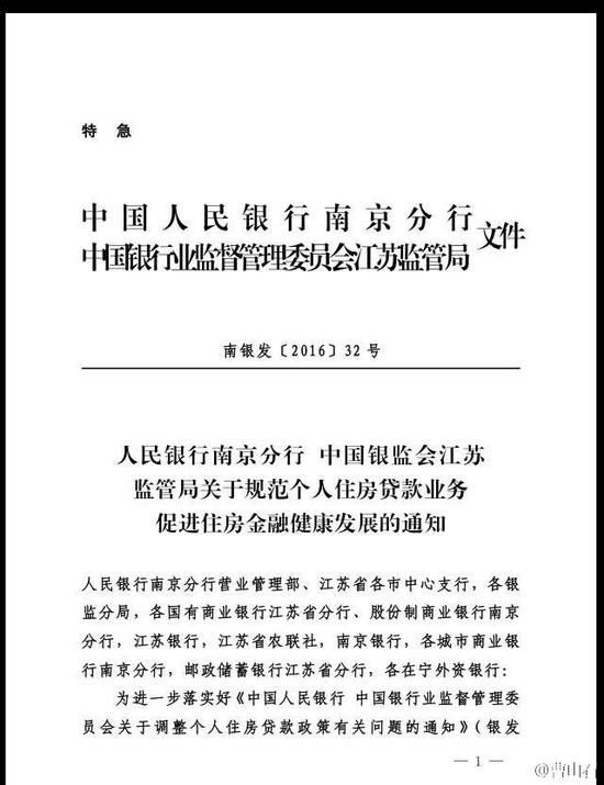 【上海银监会,严查首付资金来源】