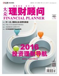 2016投资理财导航