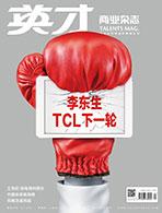 李东生:TCL下一轮
