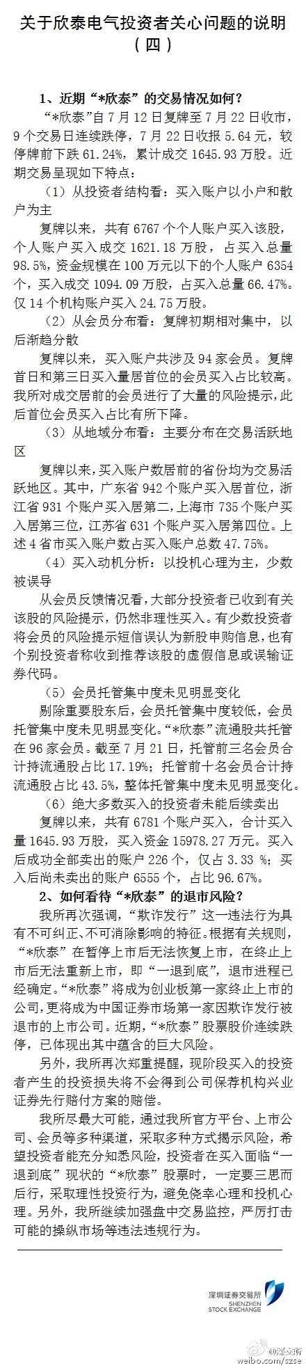 永辉国际新网站