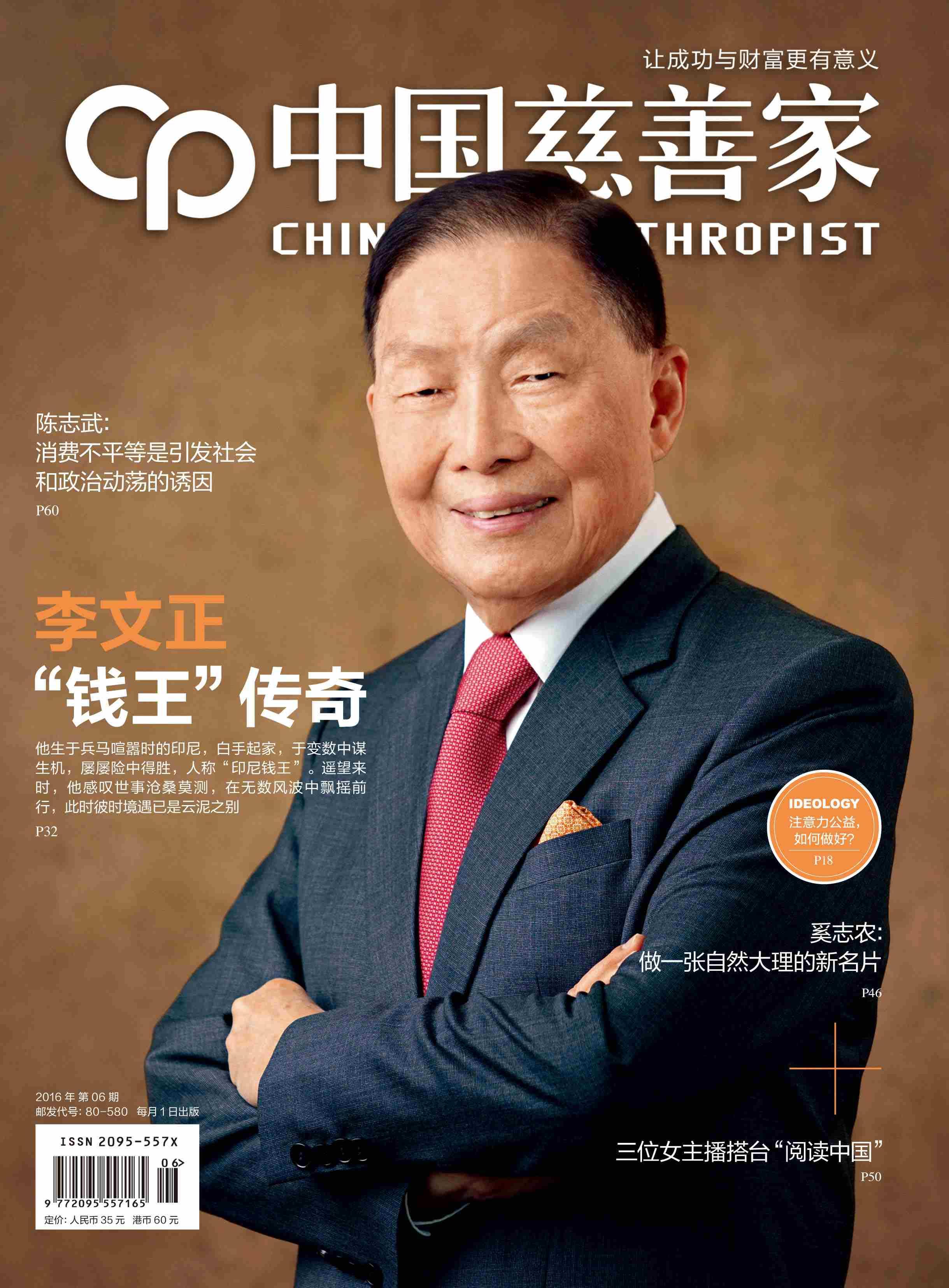 """李文正:如何成就华人""""钱王"""""""