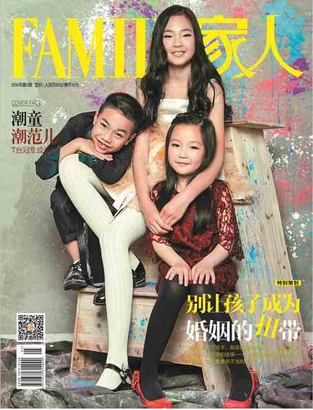 家人201605期