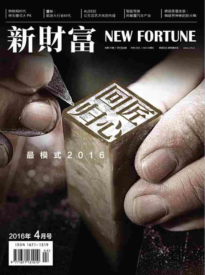 新财富201604期
