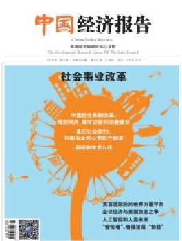 中国经济报告201605期