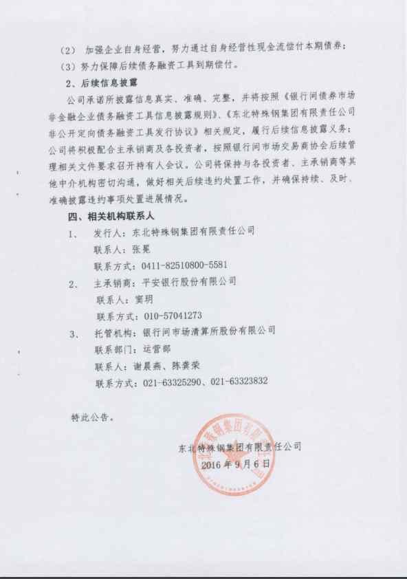 东北特钢再爆3.25亿元债券违约