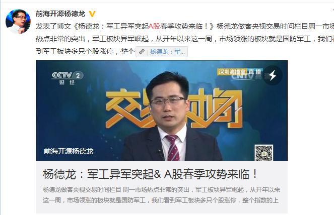 杨德龙:军工异军崛起 A股春季攻势来临