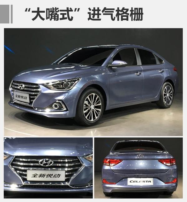 外观更加动感 北京现代全新悦动3月上市