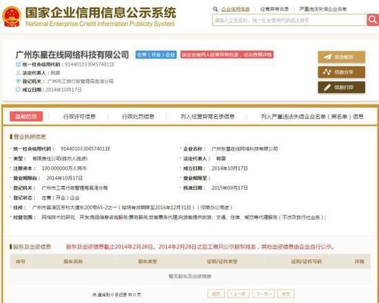 广州东星在线网络科技有限公司已被列入工商部门经营异常名录。