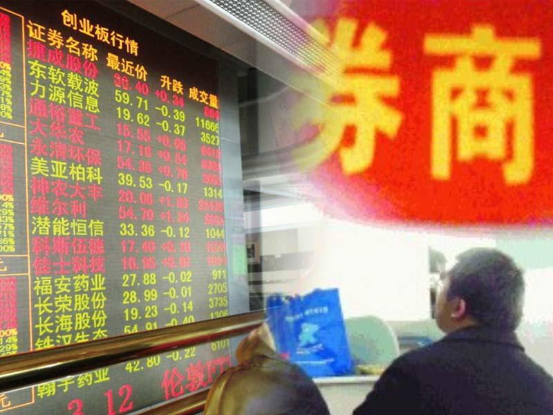 估值接近历史最低位 券商股迎来投资机遇