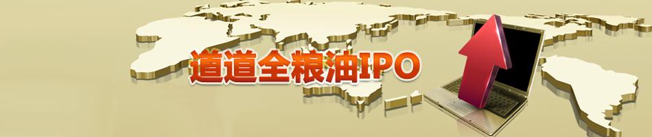道道全粮油IPO