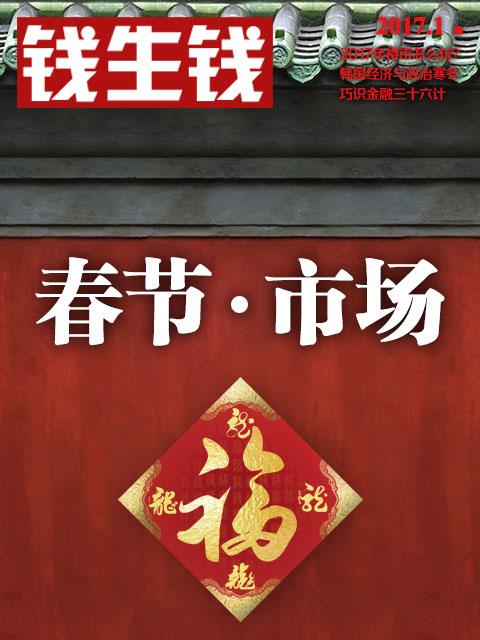 春节·市场