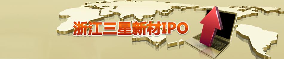 浙江三星新材IPO