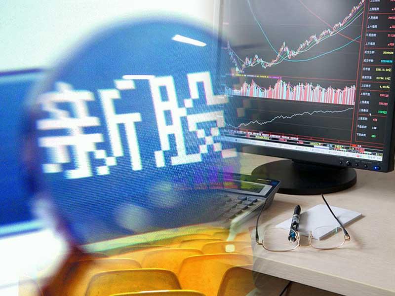 新华社:IPO常态化可以给力实体经济