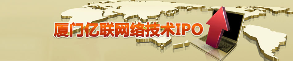 厦门亿联网络技术IPO